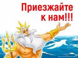 Не дорогой отдых на Черном море в Коблево..