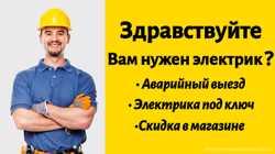 Электрик Каменское,электромонтажные работы
