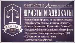 Европейское Кредитование Юридических лиц, Физических лиц, Предприятий, Малого и среднего бизнеса