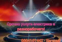 Электрика услуги и разнорабочего ,выполняю все качественно и быстро
