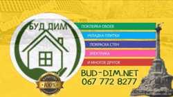 РЕМОНТ ПОМЕЩЕНИЙ: домов, квартир, офисов bud-dim.net