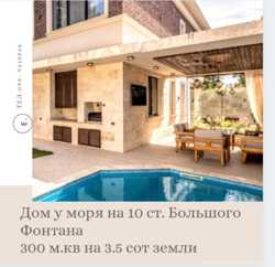 Продажа дома-особняка у моря 10 ст.Б.Фонтана с дорогим ремонтом 1