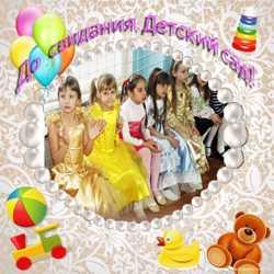 Организация выпускного в детском саду или в школе Харьков