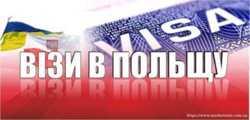 Польські робочі сезонні візи 1