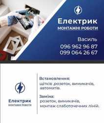 Електрика, монтажні роботи