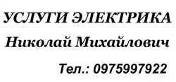 Электрик Мелитополь услуги