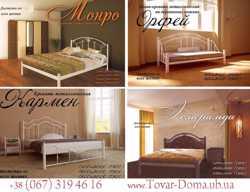 Кровать с  доставкой по Украине. Дерево + металл 2