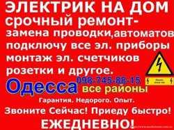 Срочный вызов Электрика все районы Одессы,без посредников,без выходных