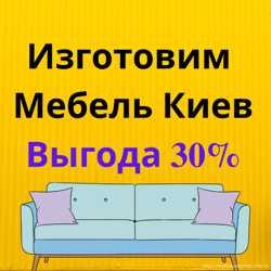 Изготовление Мебели Киев. Диван, Кровать, Стул, Мягкие Стеновые панели