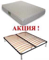 Каркас кровать ортопедический. Скидка при покупке с матрасом Sleep&Fly и др. 1