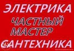 Срочный вызов электрика в Днепропетровске (Днепре)