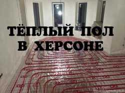 ТЁПЛЫЙ ПОЛ В ХЕРСОНЕ 1
