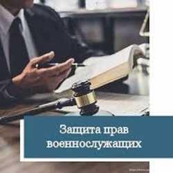 Защита прав военнослужащих и призывников.  2