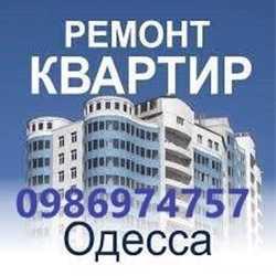Ремонт квартир, домов, офисов Одесса строительство