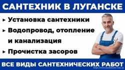 Сантехник в Луганске. Сантехнические работы.