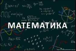 Репетитор по математике (5-11 классы, подготовка к ДПА, ЗНО)