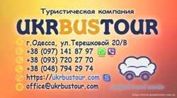 Пакетные туры, экскурсионные из Одессы от УКРБАСТУР / UKRBUSTOUR