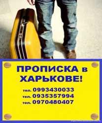 Прописка (регистрация места жительства) в Харькове.  2