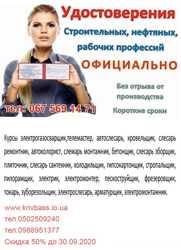 Удостоверение, свидетельство, сертификаты, дипломы Запорожье