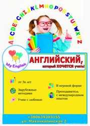 Английский для детей от 3х лет Поселок Котовского