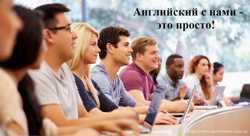 Уроки английского для детей и взрослых, центр