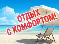 Азовское море. Отдых в Бердянске на вилле.
