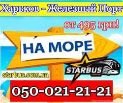 Автобус Харьков - Железный Порт