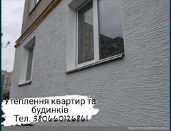 Утеплення квартир. Фасадні та висотні роботи