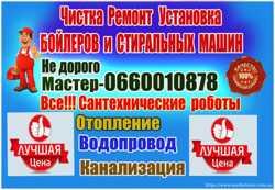 РЕМОНТ И ОБСЛУЖИВАНИЕ БОЙЛЕРОВ. УСЛУГИ САНТЕХНИКА. ЗАМЕНА ТРУБ!!!