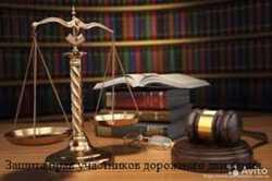 Юридическая компания «ЭКСПЕРТ», будет защищать участников дорожного движения.
