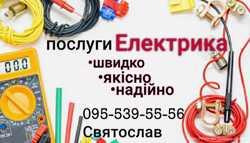 Послуги електрика, Електромонтаж в квартирі, офісі, приватному будинку