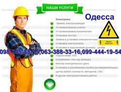 Электрик Одесса,Диагностика,замена,монтаж,установка,подключение