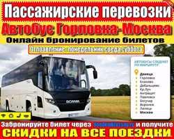 Москва Горловка автобус