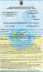Висновки СЕС, гігієнічний сертифікат,   МОЗ України  2