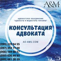 Консультация адвокат Харьков, юридические услуги, юрист 1