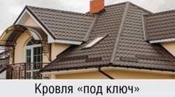 Кровельщики, ремонт крыш, кровельные работы, монтаж,демонтаж 1