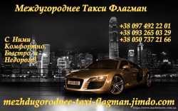 Такси из Запорожье