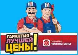 Бригада Сантехников