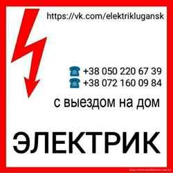 Элктрик Луганск Вызов электрика Луганск