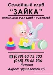 """Семейный клуб """"Зайка"""" для малышей дошкольного возраста."""