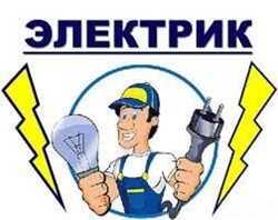 Предоставляю услуги электрика