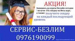 Лєпші курси польскої мови в Україні онлайн з сертифікатом