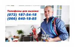 Услуги сантехника в Луганске. Все виды работ. Прочистка засоров