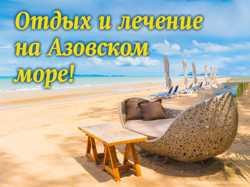Азовское море. Отдых на Арабатской стрелке в Счастливцево.