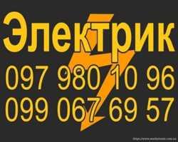 Услуги электрика Кропивницкий. Заземление. Электромонтаж. 1