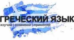 Курсы греческого языка в учебном центре Твой Успех. Херсон 1
