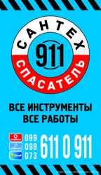 Сантехник Чернигов, срочные услуги сантехника в городе и Чернигов обл.