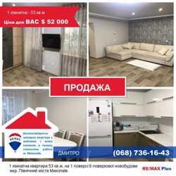 Продаю 1к квартиру 53 кв.м, район Північний, в м.Миколаєві