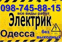 Электрик/Электромонтажные работы/Срочный вызов электрика Одесса