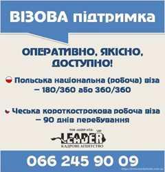 Візова підтримка, польска або чеська робоча віза
